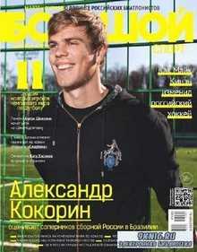 Большой спорт №5 (май 2014)
