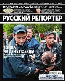Русский репортер №18 (май 2014)