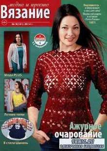 Вязание модно и просто №9 2014