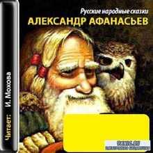 Афанасьев А.  - Русские народные сказки (аудиокнига)