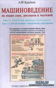 Крайнев А.Ф. - Машиноведение на языке схем, рисунков, чертежей. В 2-х томах