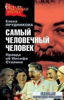Прудникова Елена - Самый человечный человек. Правда об Иосифе Сталине