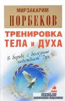Норбеков Мирзакарим - Тренировка тела и духа
