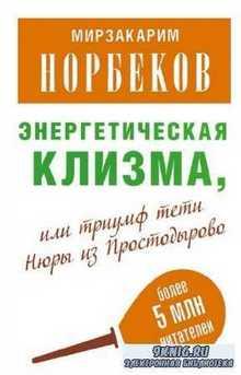 Норбеков Мирзакарим - Энергетическая клизма