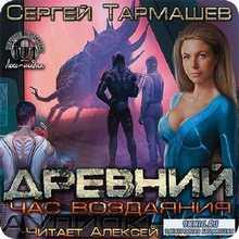 Сергей Тармашев. Древний. Час Воздаяния (Аудиокнига) M4B