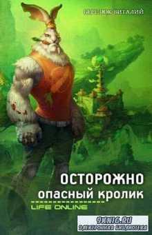 Березюк Виталий - Осторожно, опасный кролик