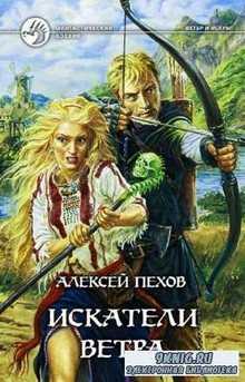 Пехов Алексей - Искатели ветра
