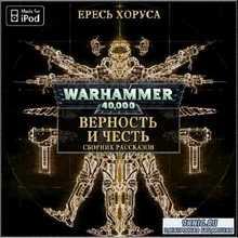 Макнилл Грэм, Френч Джон и др. Вселенная Warhammer 40000. Ересь Хоруса.  Ве ...