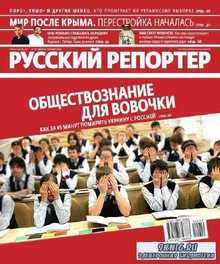 Русский репортер №19 (май 2014)