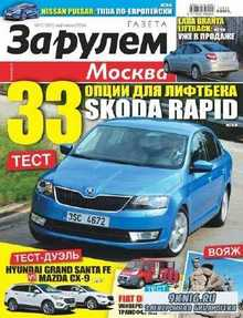 За рулем - Регион №10 (май-июнь 2014)