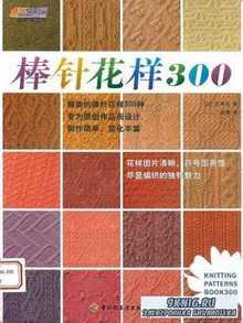 Knitting patterns book 300