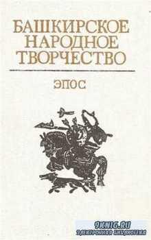 Башкирское народное творчество. Том 1. Эпос