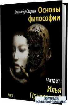 Александр Спиркин. Основы философии (Аудиокнига)