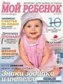 Мой ребенок №6 (июнь 2014)