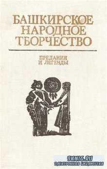 Башкирское народное творчество. Том 2. Предания и легенды