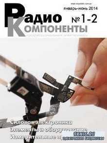 Радиокомпоненты №1-2 (январь-июнь 2014)