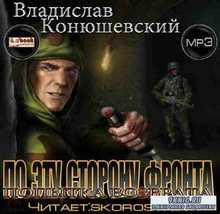 Владислав Конюшевский – По эту сторону фронта (Аудиокнига)