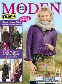 Diana Moden №11 + выкройки