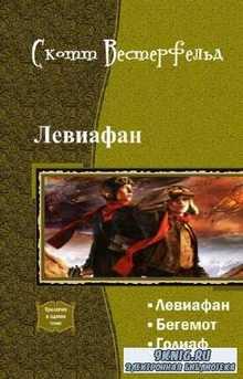 Вестерфельд Скотт - Левиафан. Трилогия