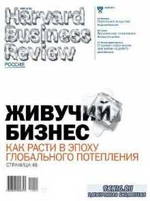 Harvard Business Review №5 (май 2014) Россия