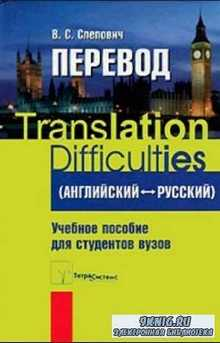 Слепович Виктор - Перевод. Английский - русский