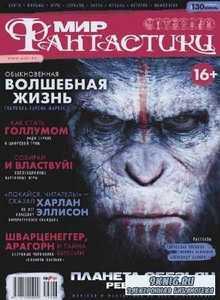 Мир фантастики №6 (июнь 2014)