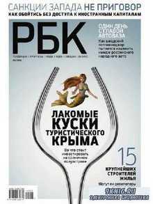 РБК №6 (июнь 2014)