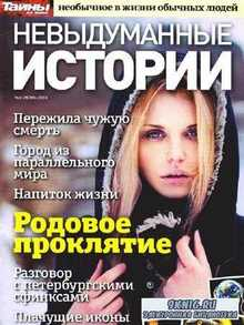 Невыдуманные истории №4 (июнь 2014)