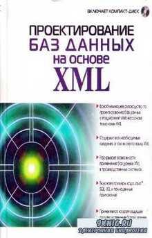 Грейвс Марк - Проектирование баз данных на основе XML (+ CD)