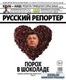 Русский репортер №20 (май-июнь 2014)