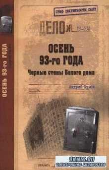 Орлов Андрей - Осень 93-го года. Черные стены Белого дома