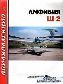 Авиаколлекция №3 (2014)