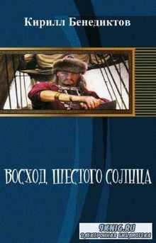 Бенедиктов Кирилл - Восход шестого солнца