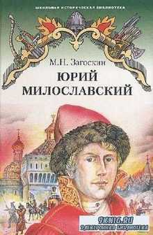 Михаил Загоскин. Юрий Милославский, или Русские в 1612 году (Аудиокнига)