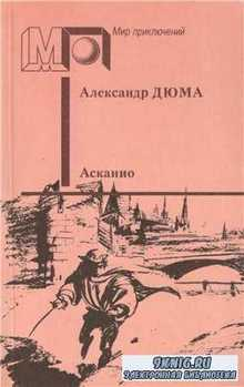 Александр Дюма. Асканио