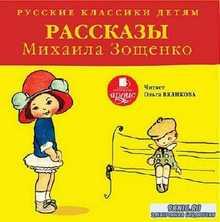Михаил Зощенко. Русские классики детям. Рассказы (Аудиокнига)