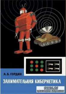 Гордин А. Б. - Занимательная кибернетика