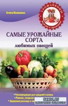 Власенко Елена - Самые урожайные сорта любимых овощей