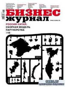 Бизнес журнал №6 (июнь 2014)
