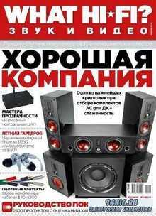 What Hi-Fi? Звук и видео №6 (июнь 2014)