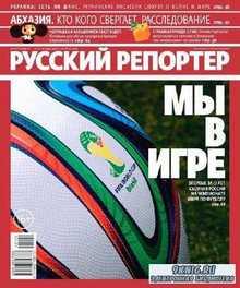 Русский репортер №21-22 (июнь 2014)