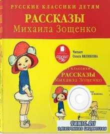 Зощенко Михаил -  Рассказы Михаила Зощенко (Аудиокнига)