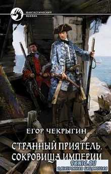 Чекрыгин Егор - Странный приятель. Сокровища Империи