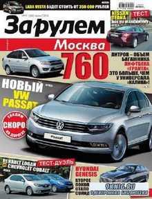 За рулем - Регион №11 (июнь 2014)