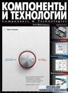 Компоненты и технологии №6 (июнь 2014)