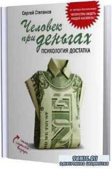 Сергей Степанов. Человек при деньгах: психология достатка (Аудиокнига)