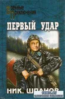 Николай Шпанов. Первый удар. Повесть о будущей войне (Аудиокнига)