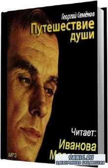 Георгий Семёнов. Путешествие души (Аудиокнига)