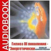 Павел Колесов. Энергетический Гипноз (Аудиокнига)