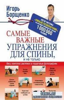 Борщенко Игорь - Самые важные упражнения для спины, и не только